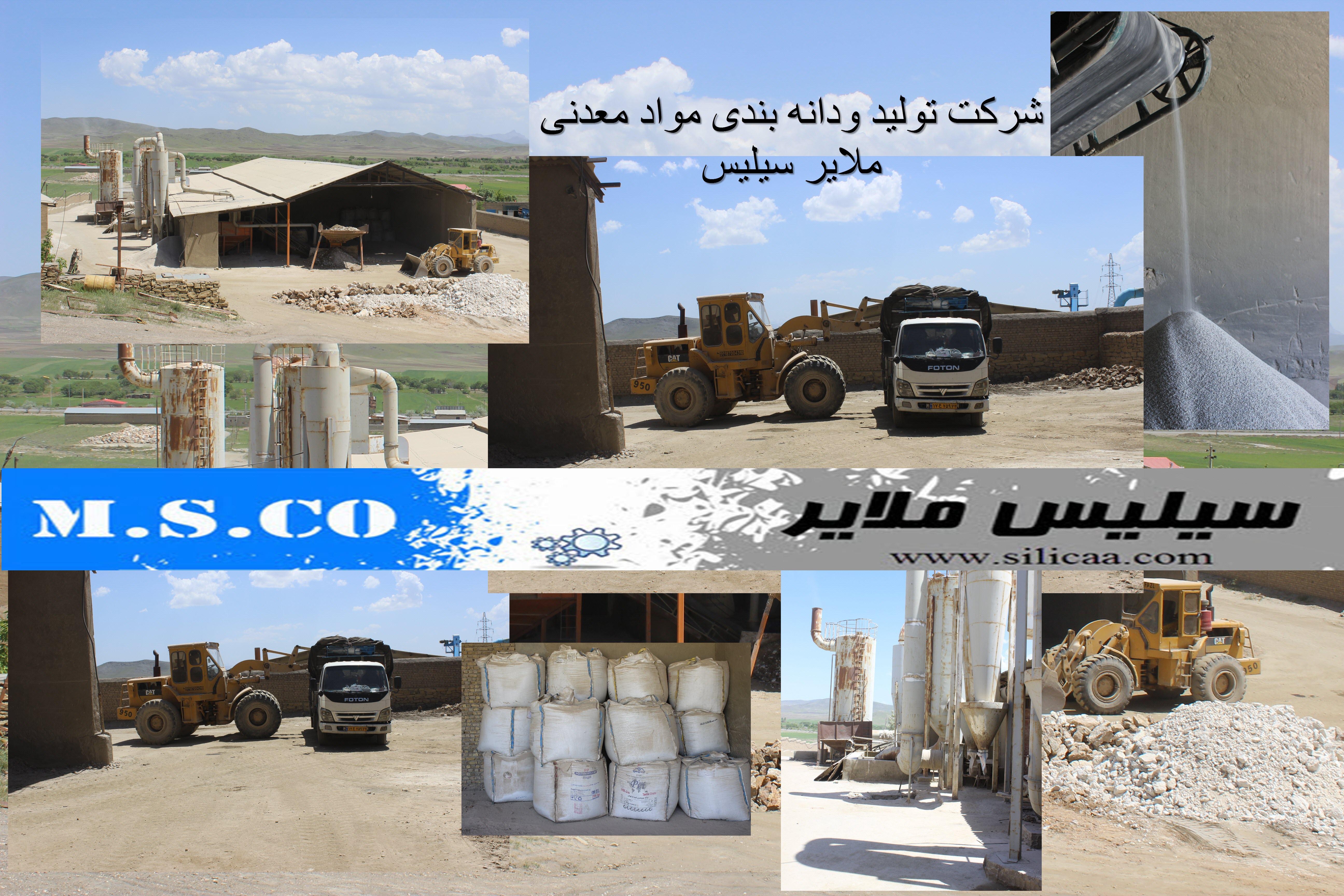 شرکت مواد معدنی ملایر سیلیس